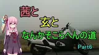 【NM4-02】茜と玄となんかそこらへんの道Part6【琴葉茜】
