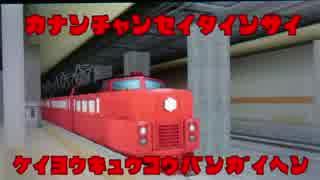 【A3D】【慶急番外編】Keiyo Train Movies