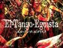 【VY1・VY2】エル・タンゴ・エゴイスタ【カバー】