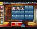 千年戦争アイギス 魔界武術大会:決勝戦 ☆3 旗オークスルー