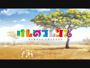【Oshima Masayoshi】 Kemono Friends OP theme song [provisional song]