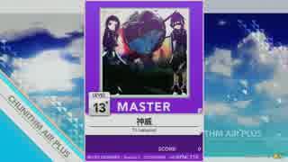 【譜面確認用】神威 MASTER【チュウニズム