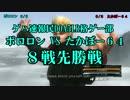 【ゲハ速報民DOA5LR格ゲー部】ボロロンVSたかぼー64 <8戦先勝戦>【8先】
