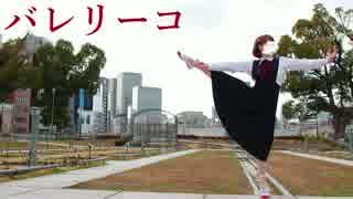 【華夢姫】バレリーコ【踊ってみた】 thumbnail