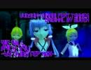 【第18回MMD杯本選】We will rock you -YY Dubstep mix-