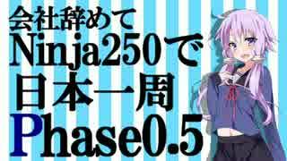 [教習所編] 会社辞めてninja250で日本一周 phase 0.5
