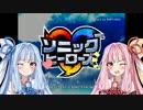 【TA大会】 茜と葵のソニックヒーローズ 練習編 【琴葉姉妹実況】
