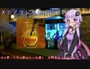 【30杯目】スミノフレモネード (Bar East