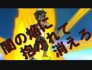 【ポケモンSM】アグノム厨-2-【闇の焔に抱かれて消えろ】