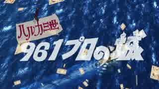 【第18回MMD杯本選】ハルカ三世・961プロ