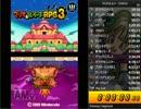 【RTA】 マリオ&ルイージRPG3!!! 5時間26分06秒 【Part1】