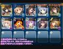 【千年戦争アイギス】決勝戦 堕天使+α