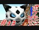 【Minecraft】ポケットモンスター シカの逆襲#13【ポケモンMOD実況】