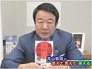 【青山繁晴】日本式教育の問題点、思考力を制限する模範解答[桜H29/2/10]