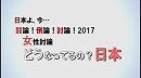 1/3【女性討論】どうなってるの?日本[桜H29/2/11]