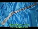 魔法少女まどか☆マギカのマミの銃の作り方