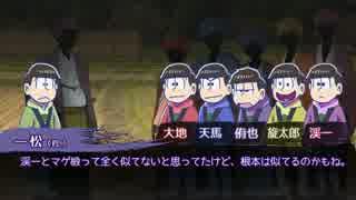 【卓ゲ松CoC】六つ子で『松迎物語』part7
