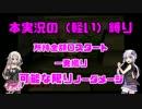 【ワリオワールド】 結月任天録 弐【結月ゆかり&IA実況】