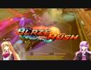 【Blaze Rush】マキとゆかりの対戦重点part14【VOICEROID実況】