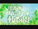 【ニコカラ】奥多摩パラリラ動物園≪off vocal≫