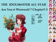 【iM@S人狼】AreYou@Werewolf?7-3