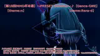 【第18回MMD杯本選】~PRESET Dubstep~♪