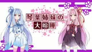 【VOICEROID劇場】琴葉姉妹の大喧嘩