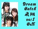 ライブイベント:DreamCatch 飛翔VOl.1 「告知映像」ナレーション:みにみに♪ぎゃんぐ