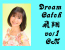 ライブイベント:DreamCatch 飛翔VOl.1 「告知映像」ナレーション:宮永麻衣