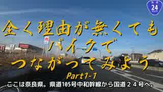 【ゆっくり】ドMが自由を求めて乗るバイク 2017年1月 矢田丘陵 (夕)