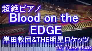 【超絶ピアノ+ドラムs】「Blood on the EDGE」 岸田教団&THE明星ロケッツ