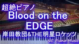 【超絶ピアノ】「Blood on the EDGE」 岸田教団&THE明星ロケッツ 【フル】