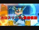 【ポケモンSM】カロスリーグ準優勝構築!全てを粉砕せよ!【対戦実況】