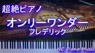 【超絶ピアノ】 「オンリーワンダー」