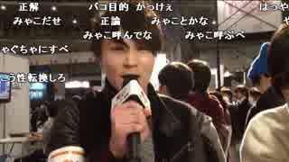【公式】うんこちゃん『メインポータル生放送@闘会議2017』1/2【2017/02/11】