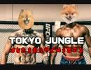 【実況】TOKYO JUNGLE~オレたち最強のポメラニアン~