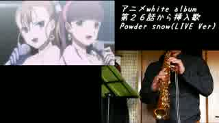 【WHITE ALBUM】POWDER SNOW(LIVE Ver)演奏してみた【サックス】