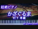 【超絶ピアノ+ドラムs】「かざぐるま」村下 孝蔵