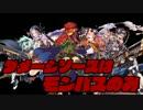 【魔界武術大会】ダメージソースはモンバスのみ【後半神2つ】
