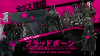 【Bloodborne】Lv.4縛り+輸血禁止&トロフ