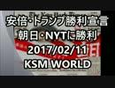 安倍首相「私は朝日新聞に勝った」 トランプ大統領「俺も勝った!」
