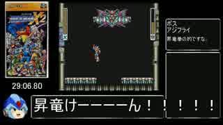 ロックマンX2 Any% RTA 36分55秒 Part3/3