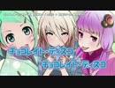 【ニコカラ】チョコレイト・ディスコ ~和風REMIX~【on_v】