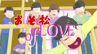 【MMDおそ松さん】おそ松 of LOVE【乙女ゲ