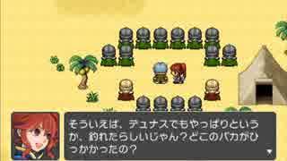 RPGツクールフェス作品 「ラフィーディア戦史・三章」 part2