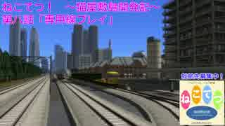 【A列車で行こう9】ねこてつ! 第八話 「