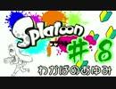 【Splatoon】わかばのあゆみ #08【ガチマッチ実況】