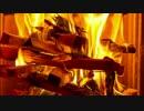 【究極の癒し】 たき火の音とヒーリングミュージック