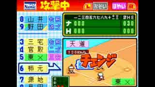 【パワポケ11】 炎の道すがら 【BGM】