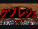 【ハースストーン】第四回クソレジェ選手
